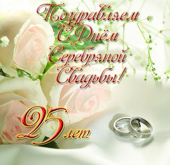 изготовление поздравление на 25 свадьбы от сватов позволяет создать