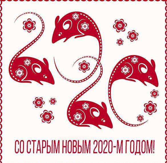 Открытка на Старый Новый Год 2020