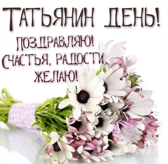 Открытка на Татьянин день 2020 с поздравлением
