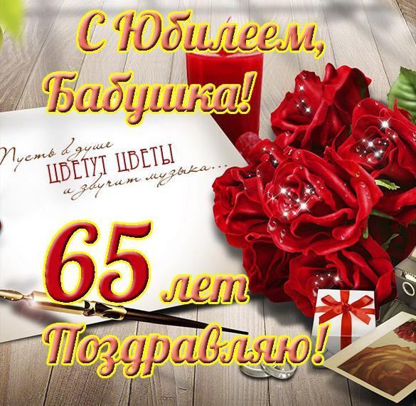 65-let-pozdravlenie-otkritki-zhenshine foto 16