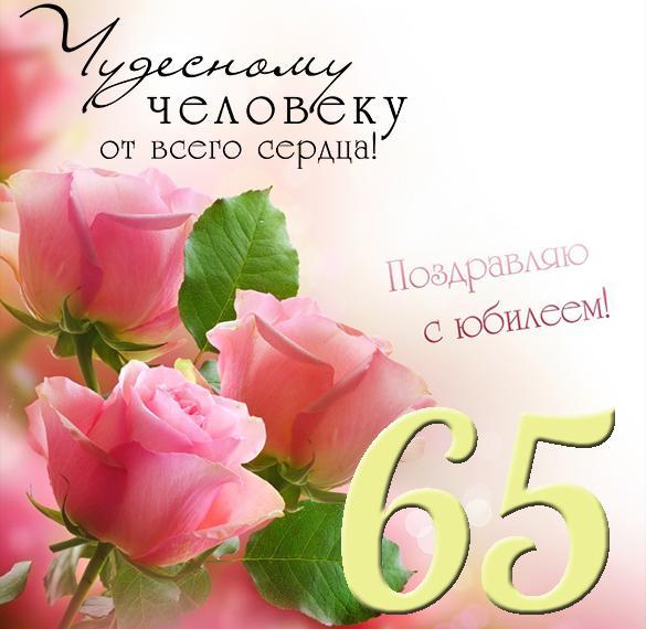 Красивые поздравления с днем рождения женщине-коллеге 65 лет