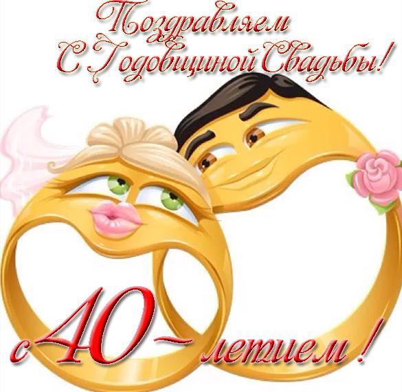 40 лет свадьбы поздравление проза от детей
