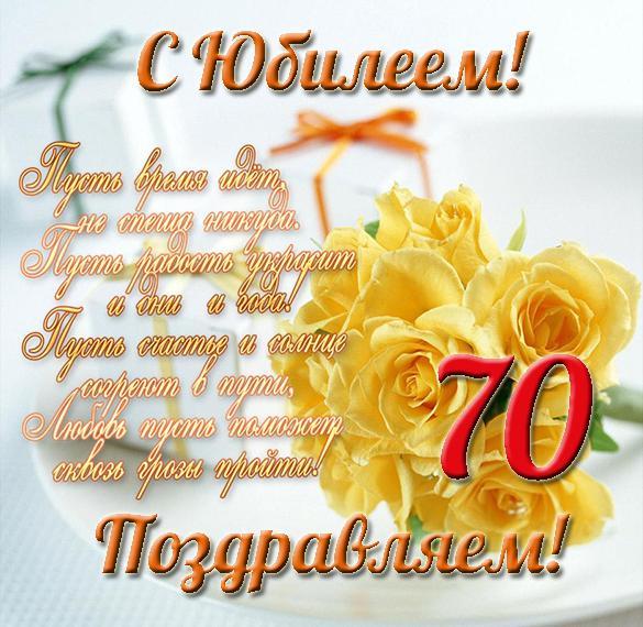 Поздравление на 70-ти летия