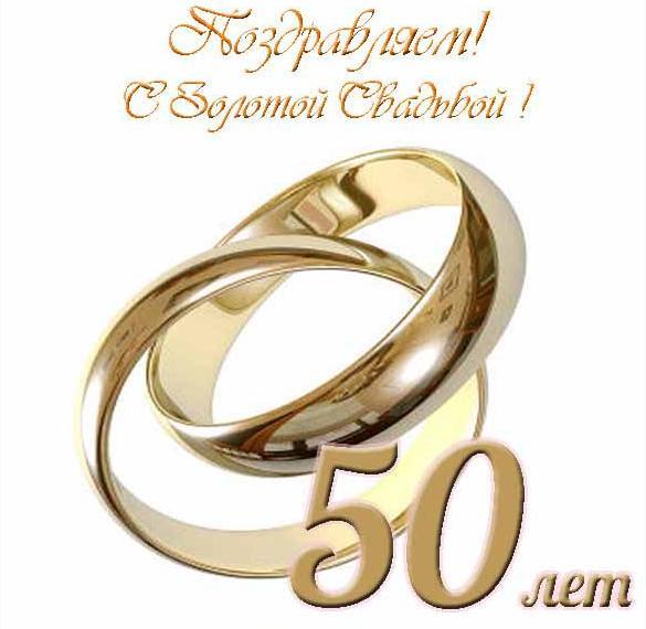 Бесплатная открытка на золотую свадьбу