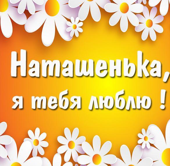 Открытка Наташенька я тебя люблю