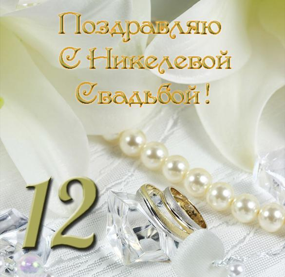 Открытка с годовщиной никелевой свадьбы