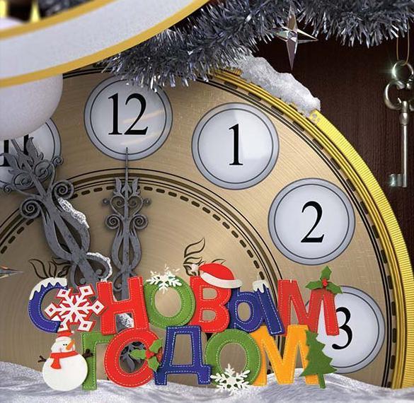 Открытка новогодняя с часами