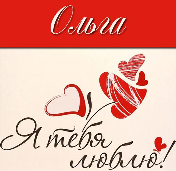 Открытка Ольга я тебя люблю