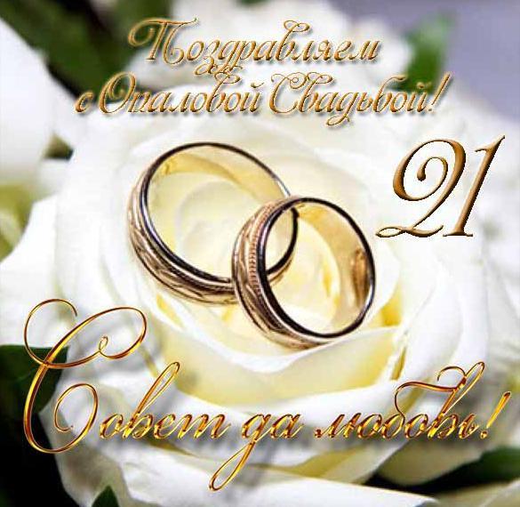 Открытка на опаловую свадьбу