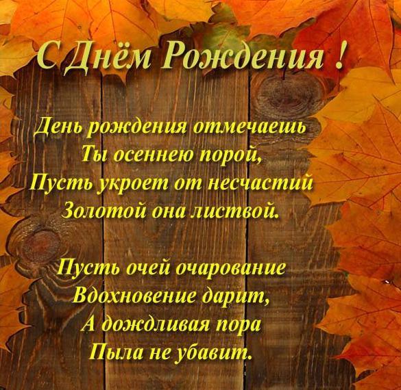 Осенняя открытка с днем рождения