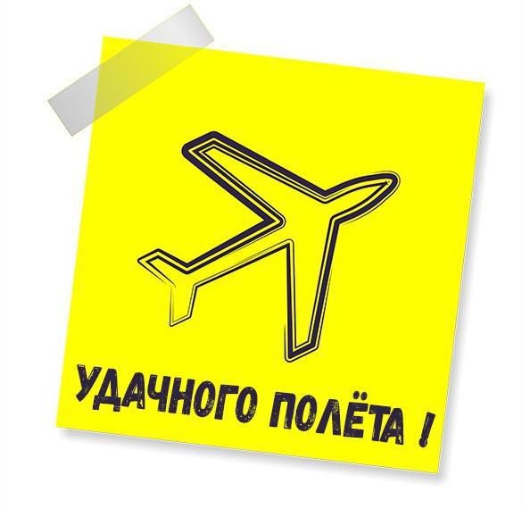 Открытка удачного полета