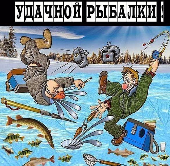 Открытка удачной рыбалки прикольная