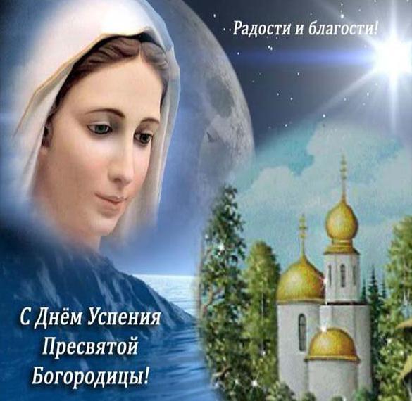 Открытка на Успение Пресвятой Богородицы