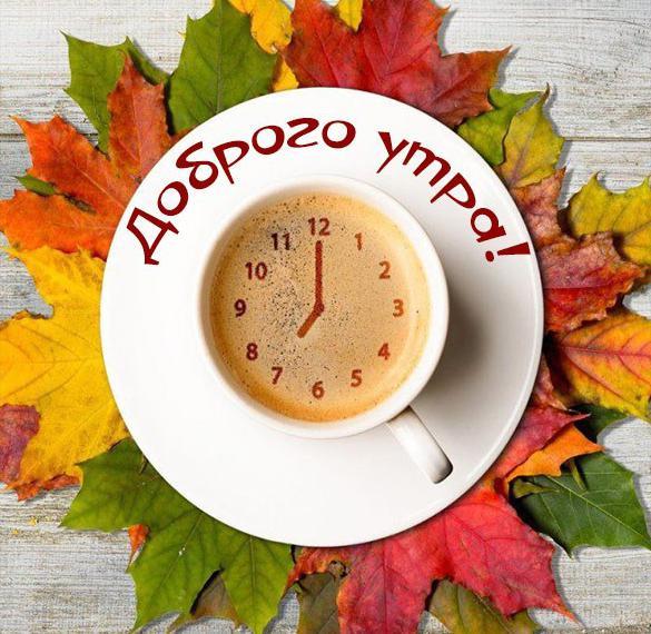 Открытка утренний кофе с пожеланием доброго утра