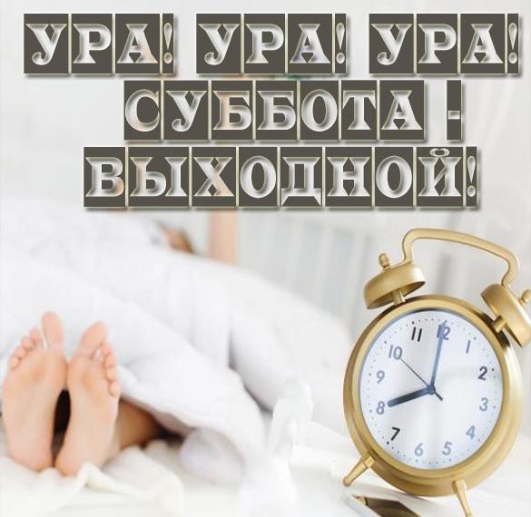 Открытка утро субботы