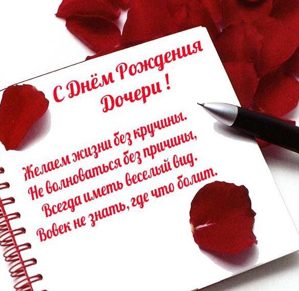 pozdravlenie-pape-s-dnem-rozhdeniya-docheri-kartinki foto 15