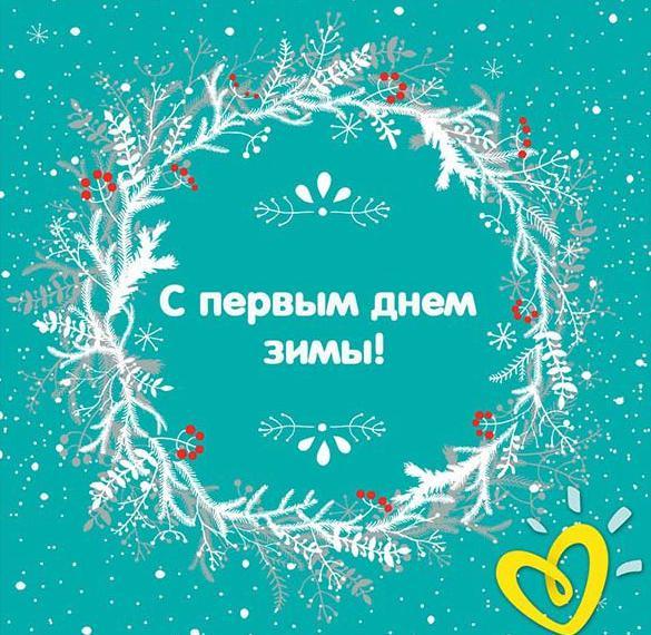 Электронная открытка на первый день зимы