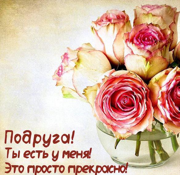 Открытка подруге с красивыми цветами