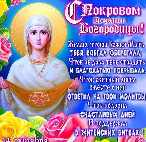 Открытка на Покров Святой Богородицы