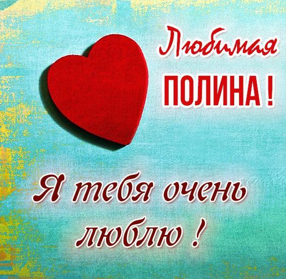 Открытка Полина люблю тебя