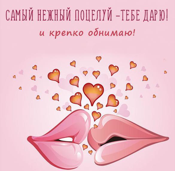 попробовали открытка любимому поцелуй представляю