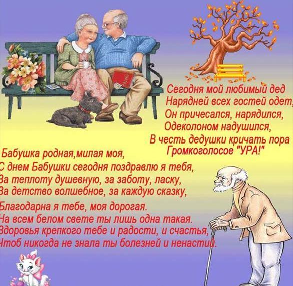 Электронная открытка с поздравлением с днем бабушек и дедушек