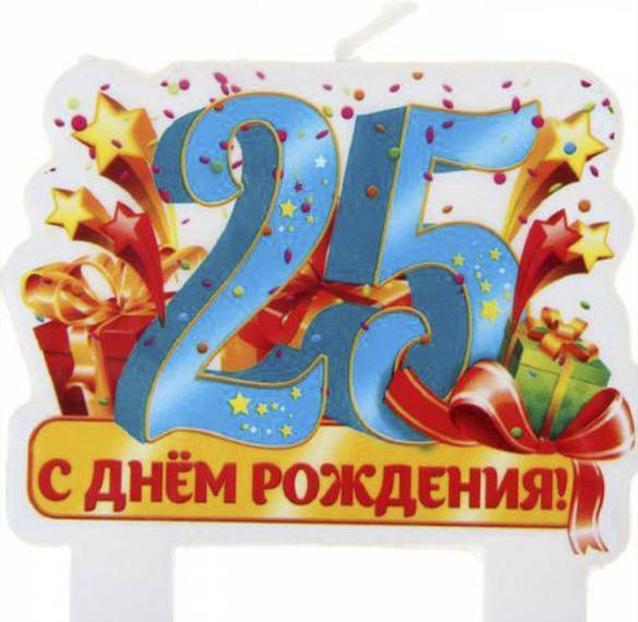 Поздравление друга на 25 летие