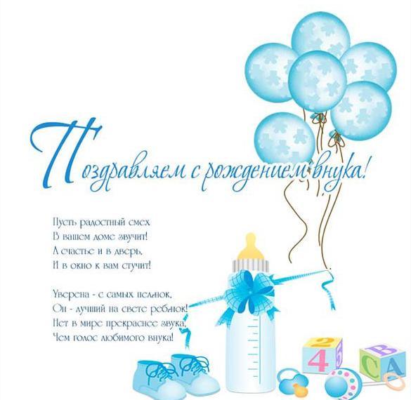Красивая открытка с поздравлением бабушке с днем рождения внука