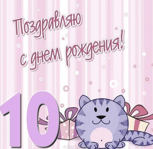 Музыкальное поздравления для девочки 10 лет