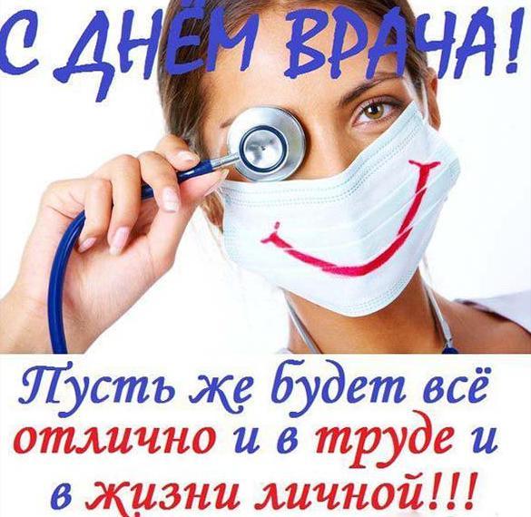 Открытка с поздравлением для врачей