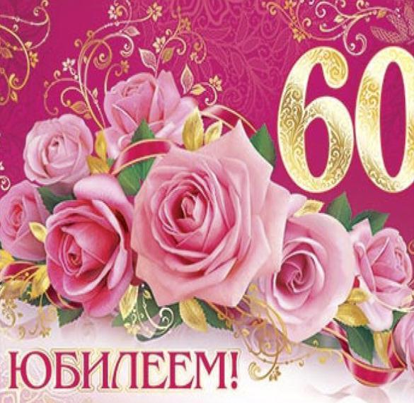 Открытка с поздравлением на 60 лет женщине