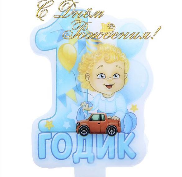 Электронная открытка с поздравлением с 1 годиком мальчику