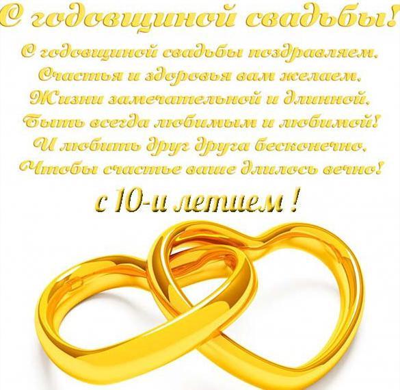 Открытка с поздравлением с 10 летием свадьбы