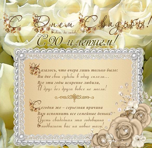 Открытка с поздравлением с 20 летием свадьбы