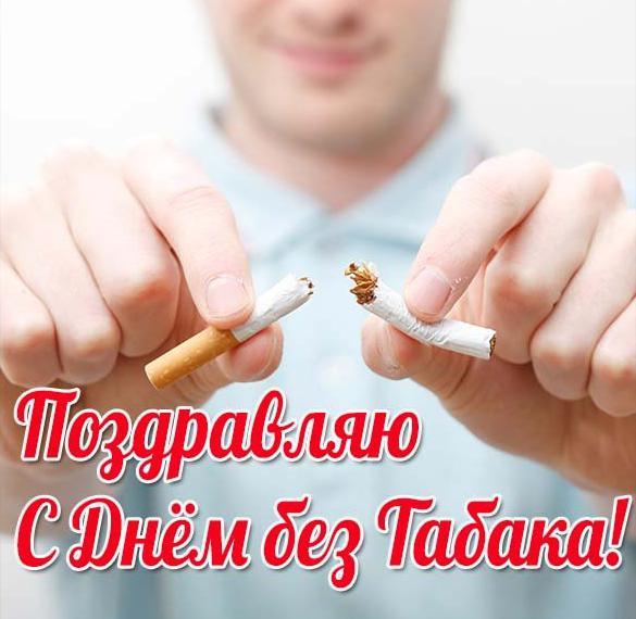 Открытка с поздравлением с днем без табака
