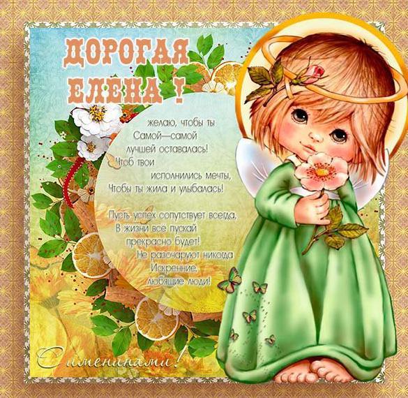 Открытка с поздравлением с днем имени Елена