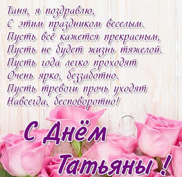 Открытка с поздравлением с днем имени Татьяна