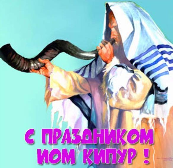 Открытка с поздравлением с днем Йом Кипур