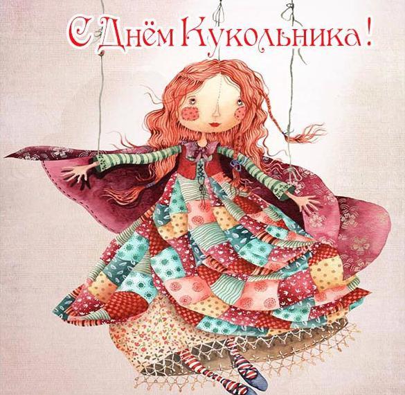 Открытка с поздравлением с днем кукольника