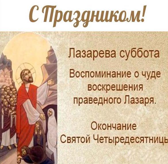 Открытка с поздравлением с днем Лазарева суббота