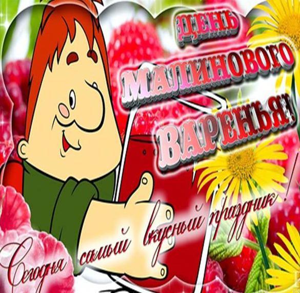 Открытка с поздравлением с днем малинового варенья