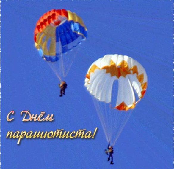 Открытка с поздравлением с днем парашютиста