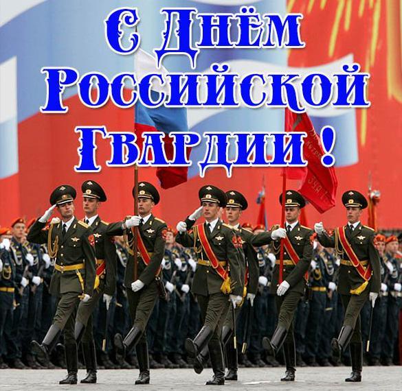 Открытка с поздравлением с днем Российской гвардии