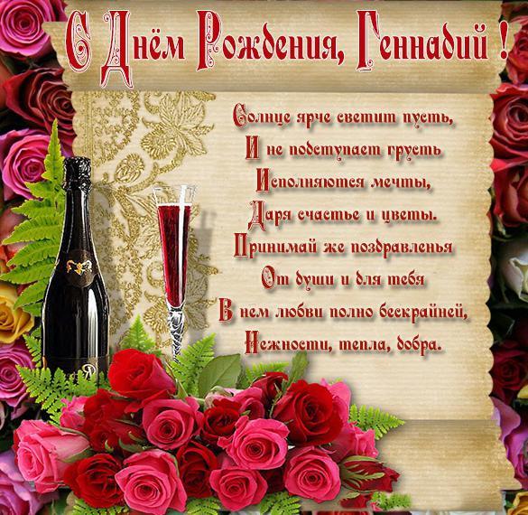 Открытка с поздравлением с днем рождения для Геннадия
