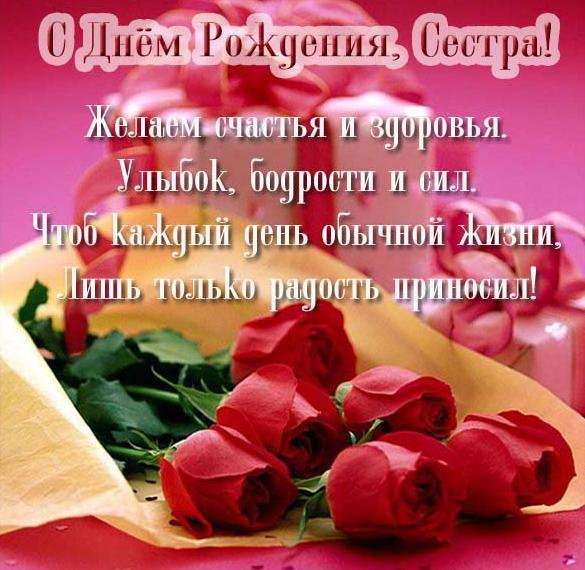 otkritki-s-pozdravleniem-dlya-sestri foto 7