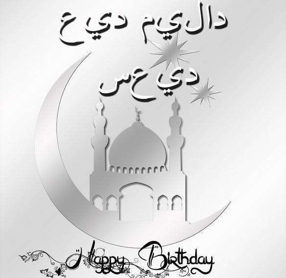 Открытка поздравление с днем рождения на арабском