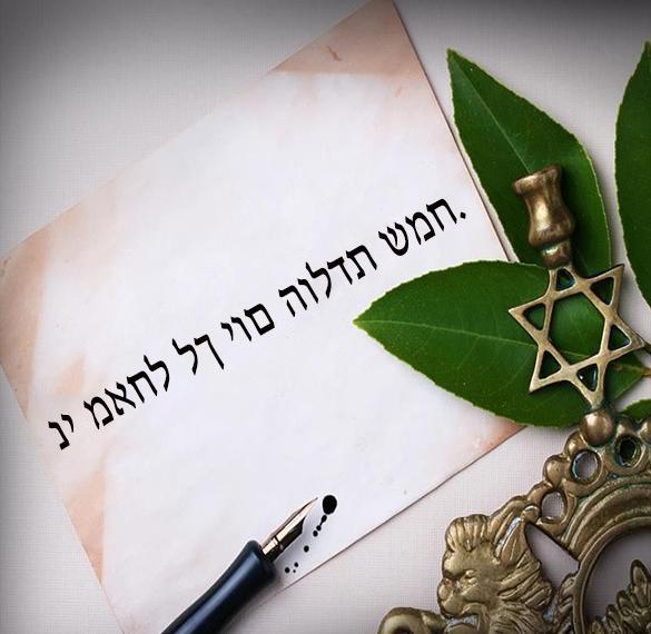 Открытка поздравление с днем рождения на еврейском