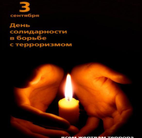 Открытка с поздравлением с днем солидарности в борьбе с терроризмом