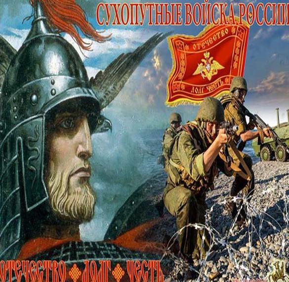 Открытка с поздравлением с днем сухопутных войск