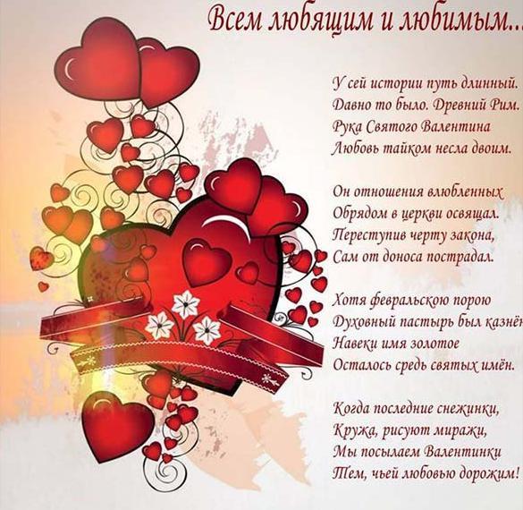 Открытка с поздравлением с днем Святого Валентина